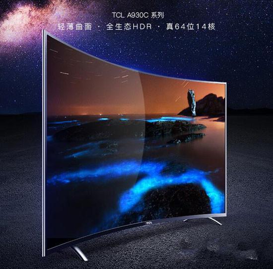 TCLD55A930C曲面4K电视限量抢