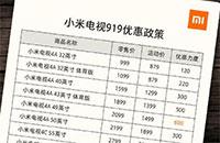 小米电视919促销汇总 65英寸最高减800元