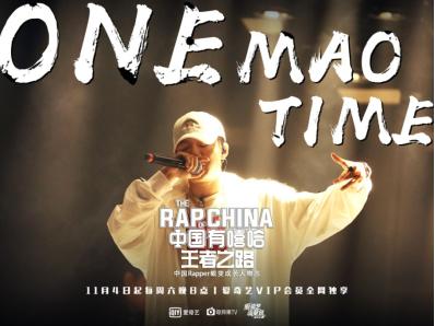 《中国有嘻哈·王者之路》延续嘻哈文化 爱奇艺...