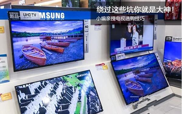 买智能电视需要注意的三大事项详解【新手防坑攻略】