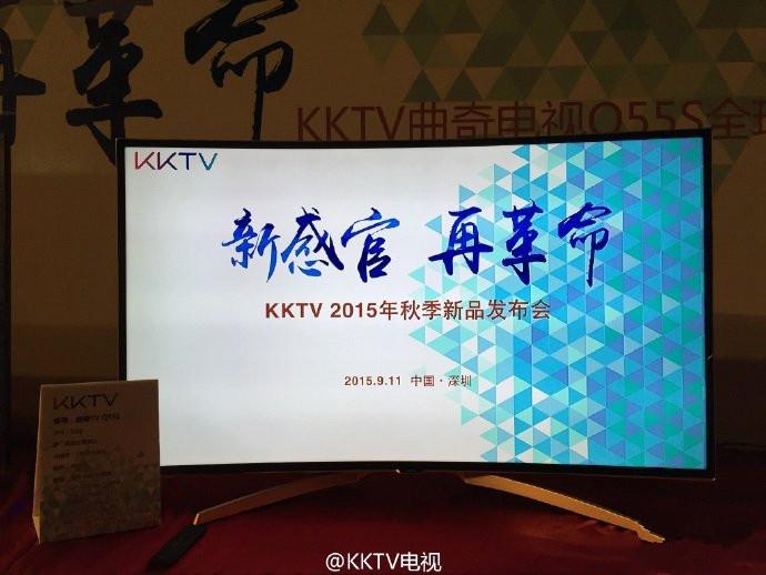KKTV发布旗下首款曲面电视KKTV Q55S 官方售价5299元