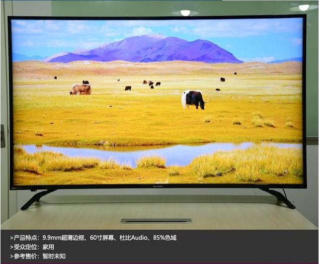 畅享优质生活 夏普睿享60英寸标配版电视评测