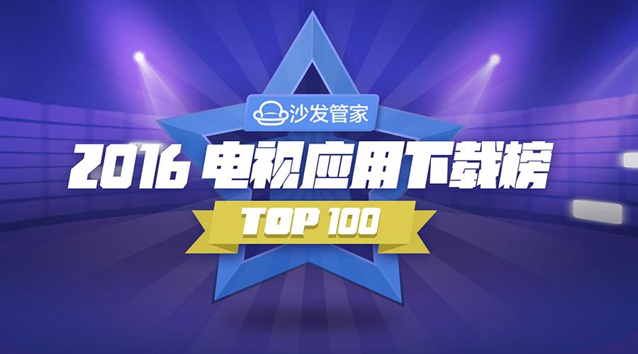 2016年度沙发管家电视应用下载排行榜TOP100!