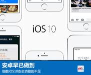 安卓早已做到 细数iOS10安全功能的不足
