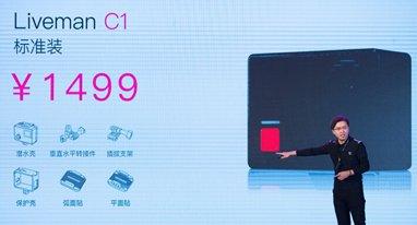 乐视体育发布运动直播相机 小巧轻便799元起售