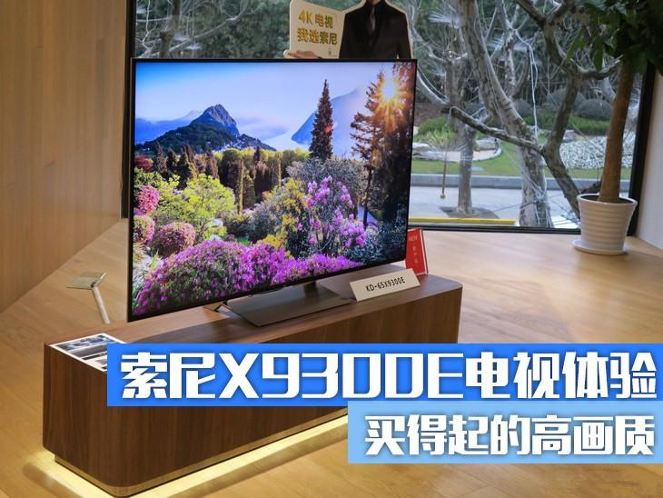 索尼X9300E简单体验 买得起的高画质电视