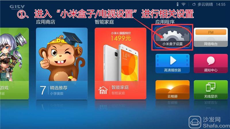 3,以无线wifi连接的网络为例,查看小米盒子/电视的ip地址信息:依次
