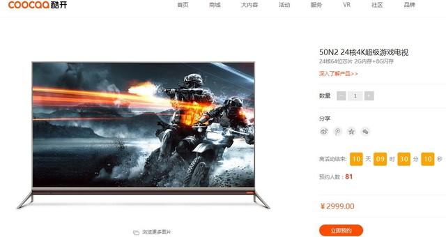 内容免费送 酷开50吋游戏电视新品上市