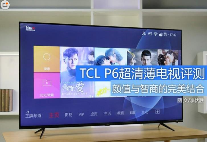 TCLP6超清薄电视入手体验