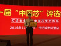 海信获2016中国芯最具创新应用产品大奖