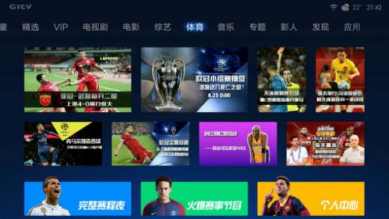小米电视牵手PPTV聚体育 体育频道激情上线