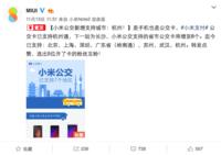 MIUI官微透露:小米公交现已支持杭州通