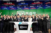 爱奇艺终于登陆美股上市 百度享93.1%投票权