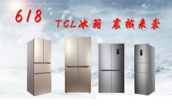 京东6.18火热来袭,TCL冰箱邀您清凉一夏