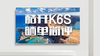给老爷子的父亲节礼物:酷开55K6S防蓝光护眼电视开箱简评