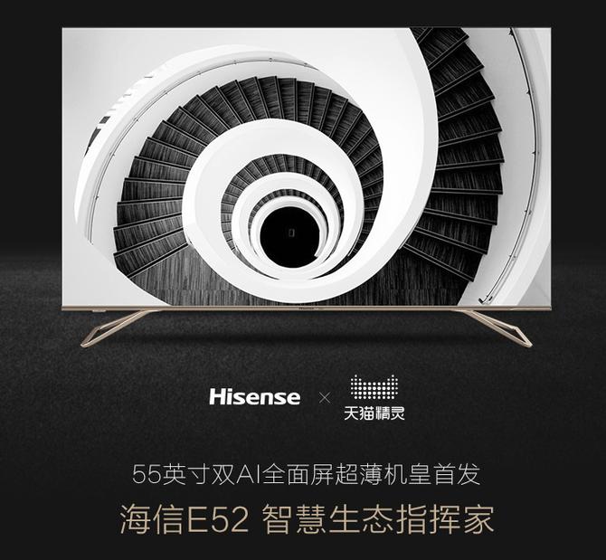 双AI系统智能电视 海信E52A才是家庭智能电视首选