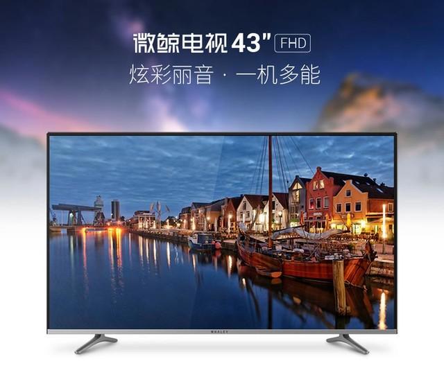 双十一微鲸电视促销来袭 43吋电视仅售1498元