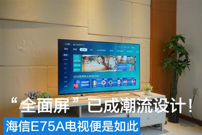 """""""全面屏""""已成潮流设计!海信E75A电视便是如此"""