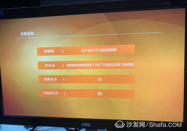 四川联通数码视讯Q7通过U盘安装应用看电视