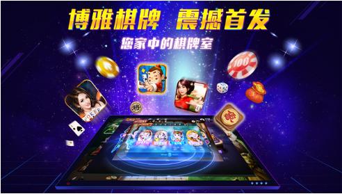 """博雅互动智能电视游戏新品""""博雅棋牌""""今日正式发布"""