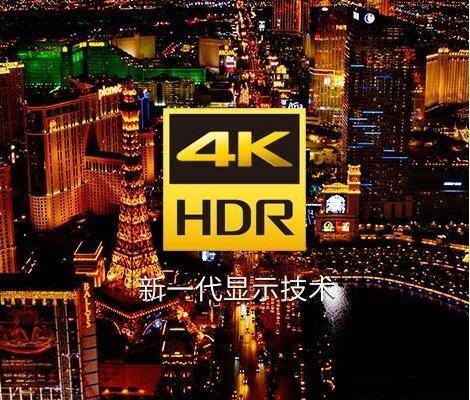 HDR正成为4K家庭影院投影机标配 谁能夺得话语权?
