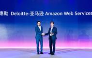 德勤Deloitte与亚马逊AWS建立战略合作关系
