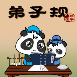 熊猫弟子规