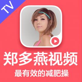 郑多燕减肥操视频