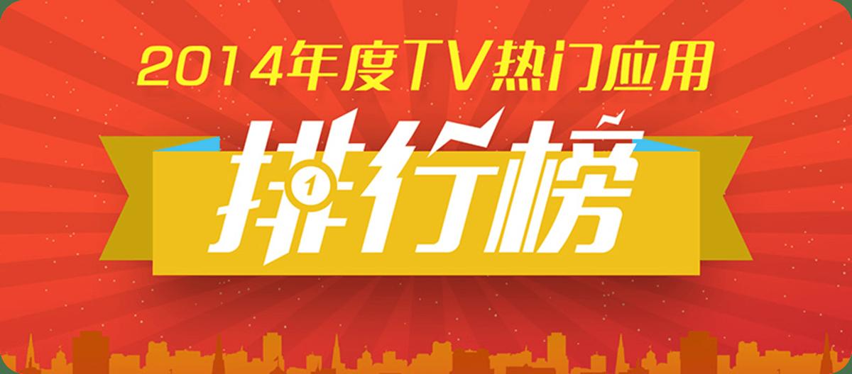2014年度TV热门应用排行榜