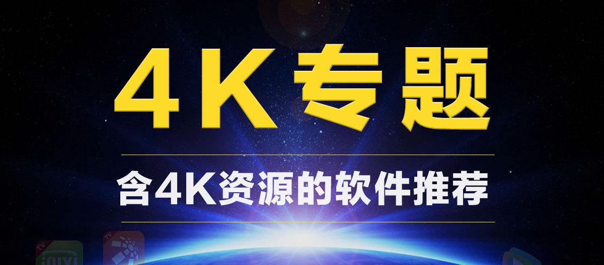 4K影视应用