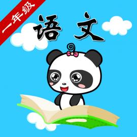 北师大版小学语文一年级-熊猫乐园同步课堂