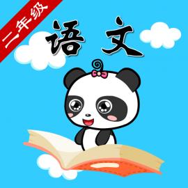 人教版小学语文二年级-熊猫乐园同步课堂