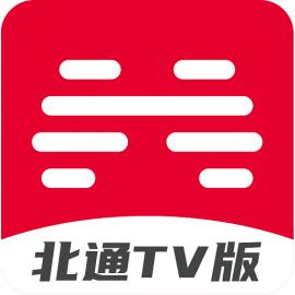 北通游戏厅TV版